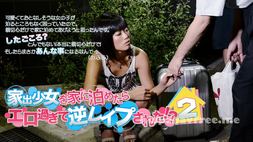 XXX-AV 21024 家出少女を家に泊めたら、エロ過ぎて逆レ○プされた!?2 フルハイビジョン PART1