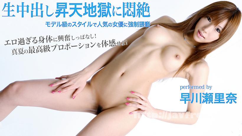 XXX-AV 21090 究極ドM美女 早川瀬里奈 フルハイビジョン PART1