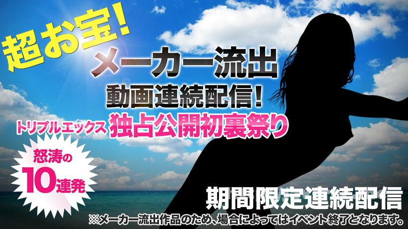 XXX-AV 21094 超激ヤバ!衝撃メーカー流出動画 初裏祭 vol.03