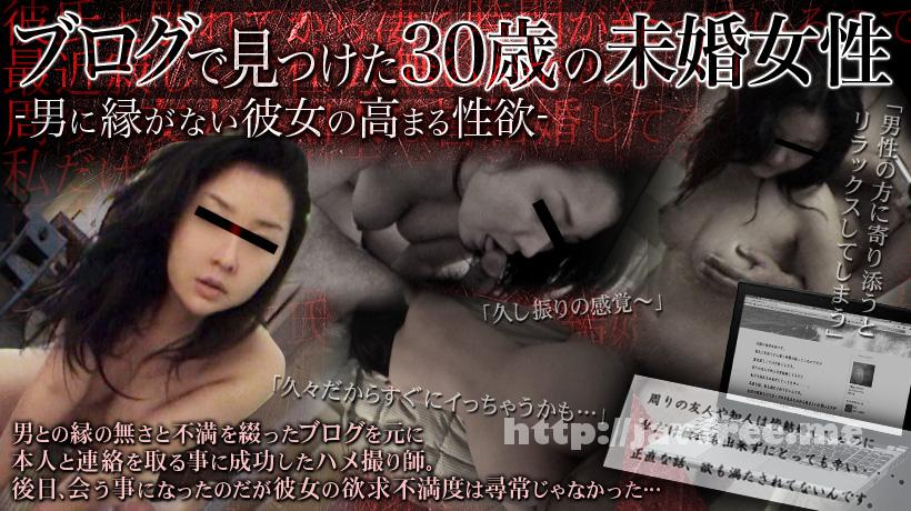 XXX-AV 21596 ブログで見つけた30歳の未婚女性_後編