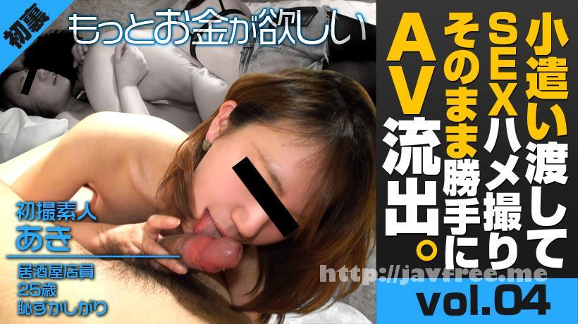 XXX-AV 21674 初裏初撮!ドキドキが止まらない!キス大好きな素人娘 あき