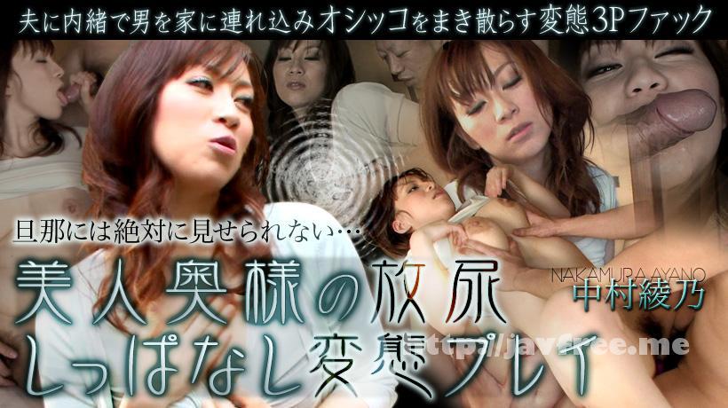 XXX-AV 21732 中村綾乃 ぐっしょりお姉様綾乃 第1話