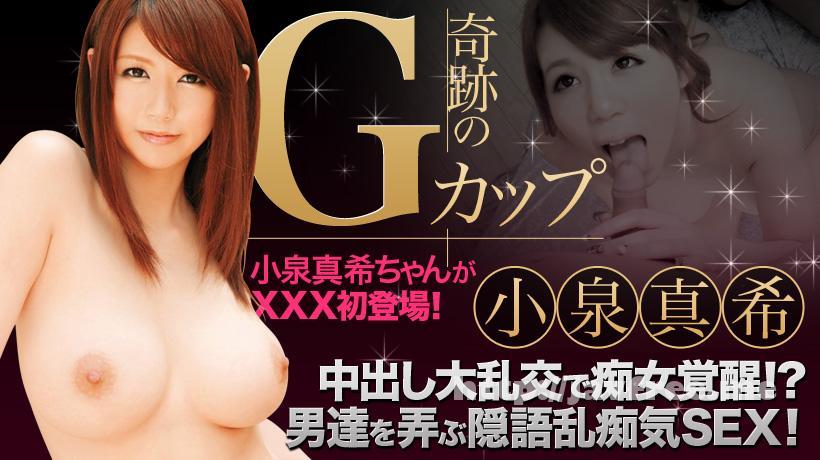 XXX-AV 21785 極上!爆乳Gカップ淫乱エロボディー痴女vol.2 小泉真希