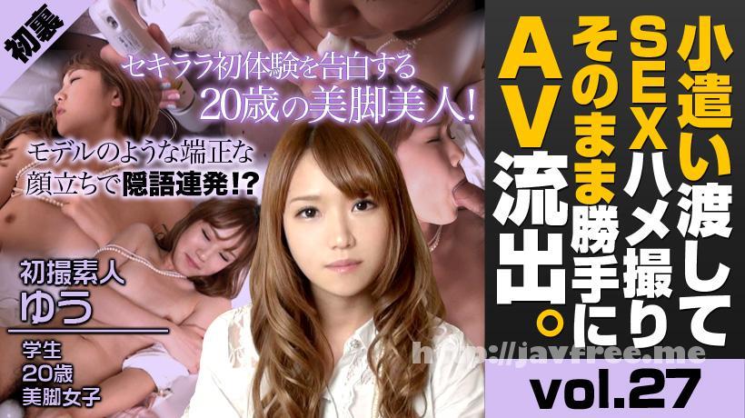 XXX-AV 21802 初裏初撮!セキララ初体験を告白する20歳の美脚素人!ゆう