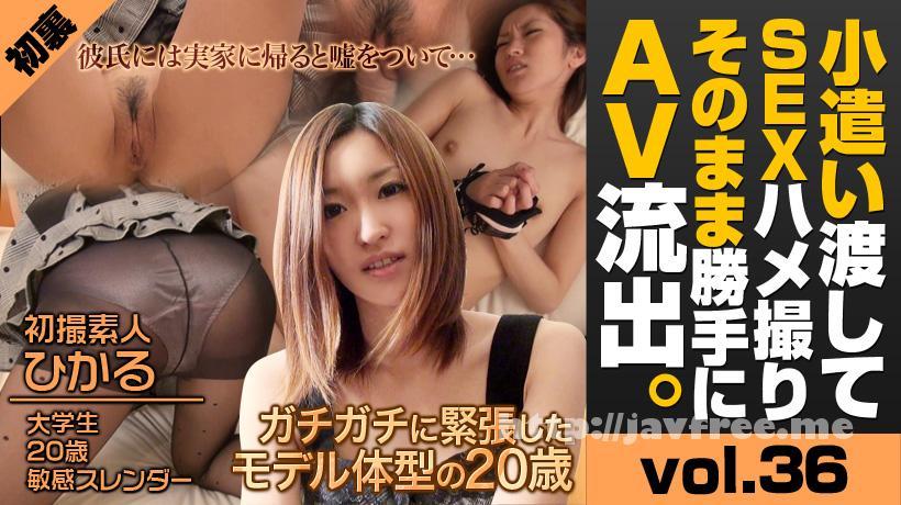 XXX-AV 21827 初裏初撮!ガチガチに緊張したモデル体型の20歳 ひかる