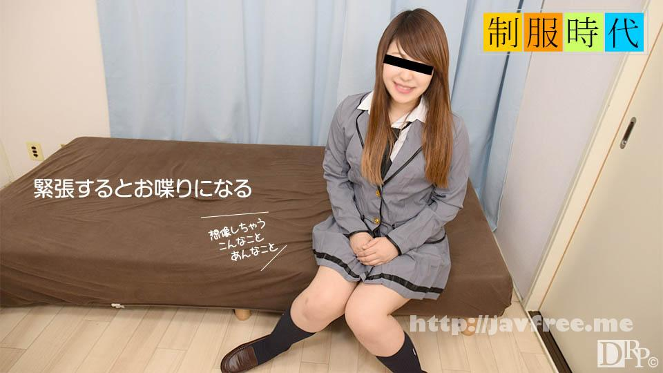 天然むすめ 010117_01 制服時代 〜初撮りパイパン娘〜 安室絵里