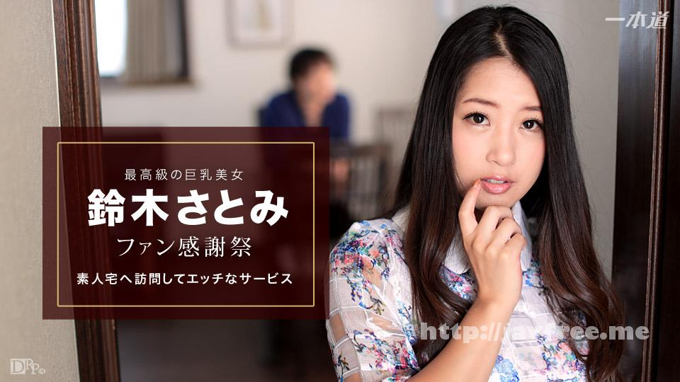 一本道 010617_460 鈴木さとみ 〜ファン感謝祭素人宅訪問〜