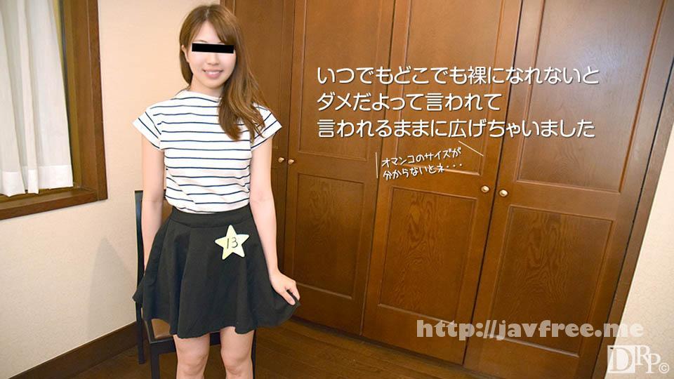 天然むすめ 020417_01 グラビアモデルオーディションにきた女の子を騙してヤっちゃいました 広瀬みづき