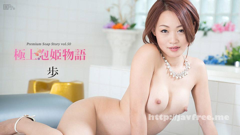 カリビアンコム 021017 370 極上泡姫物語 Vol.50 歩