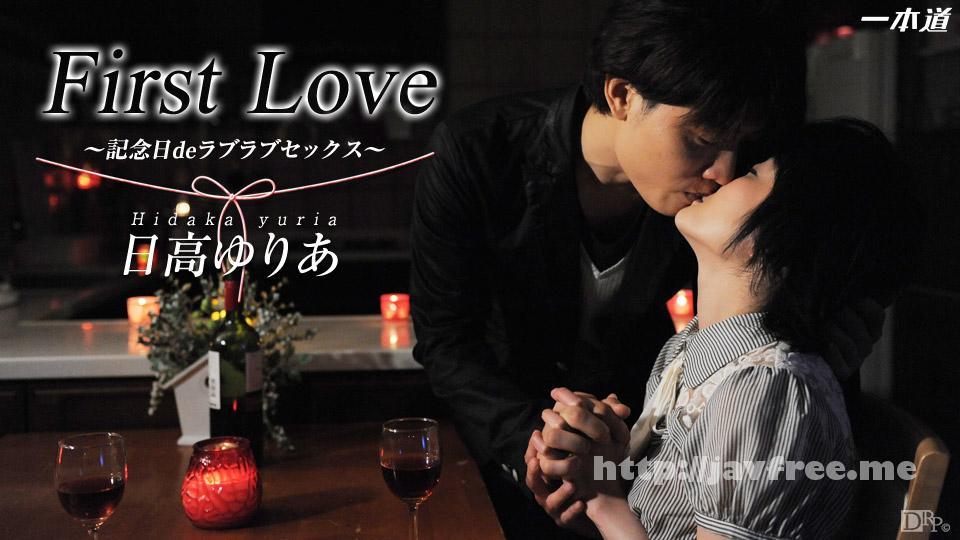 一本道 021914 758 日高ゆりあ 「First Love〜記念日〜」 日高ゆりあ 一本道 1pondo