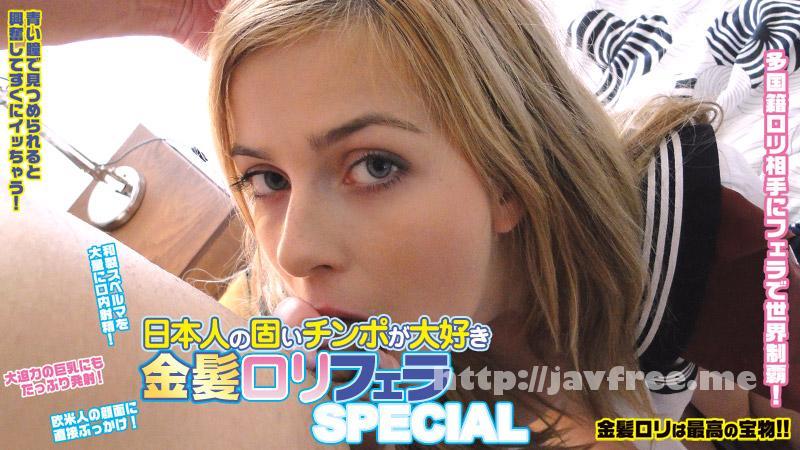 カリビアンコム プレミアム 022814 783 日本人の固いチンポ大好き 金髪ロリフェラSPECIAL カリビアンコム プレミアム caribpr