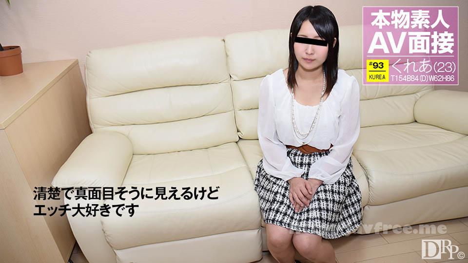 天然むすめ 031717_01 素人AV面接 〜社会経験でAV面接受けました〜 戸田くれあ