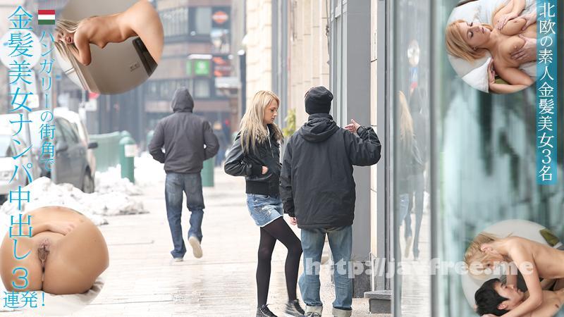 カリビアンコム プレミアム 040115 160 ハンガリーの街角で金髪美女ナンパ中出し3連発! ラスト ナタリー シュガーヴァンダ シェリーイヴァナ こずえエレナ caribpr
