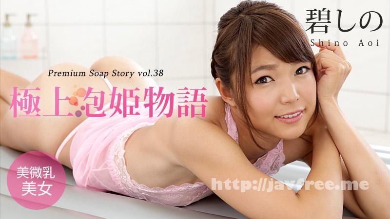 カリビアンコム 042916-147 極上泡姫物語 Vol.38 碧しの -