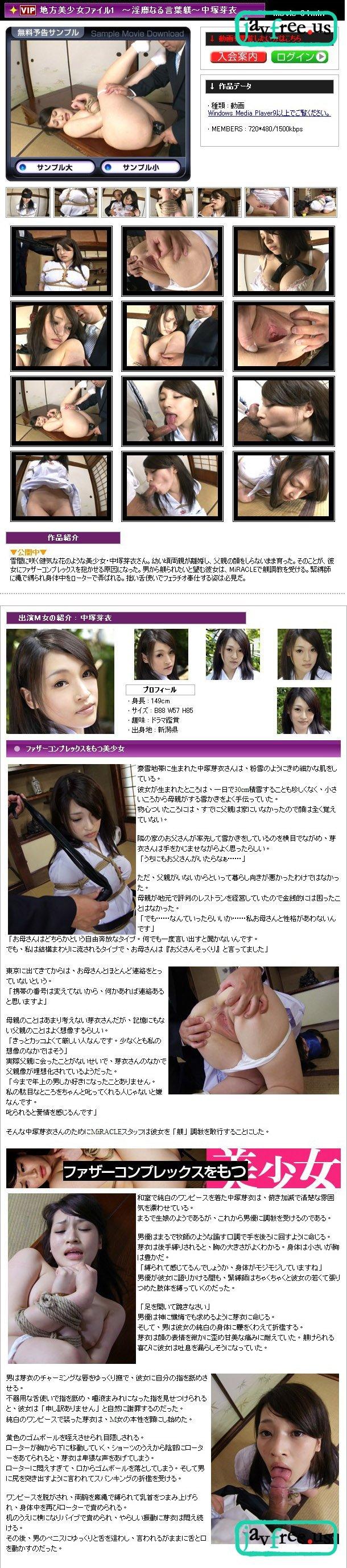 Neo Miracle 0459 Mei Nakatuka 中塚芽衣 Mei Nakatuka