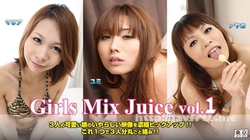 カリビアンコム プレミアム 053014 857 Girls Mix Juice vol.1 ユミアヤカマリア カリビアンコム プレミアム caribpr