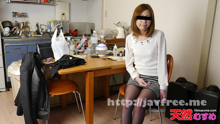 天然むすめ 061915 01 精子ほしくて男の家を訪問しました 三沢いおり 三沢いおり 10musume