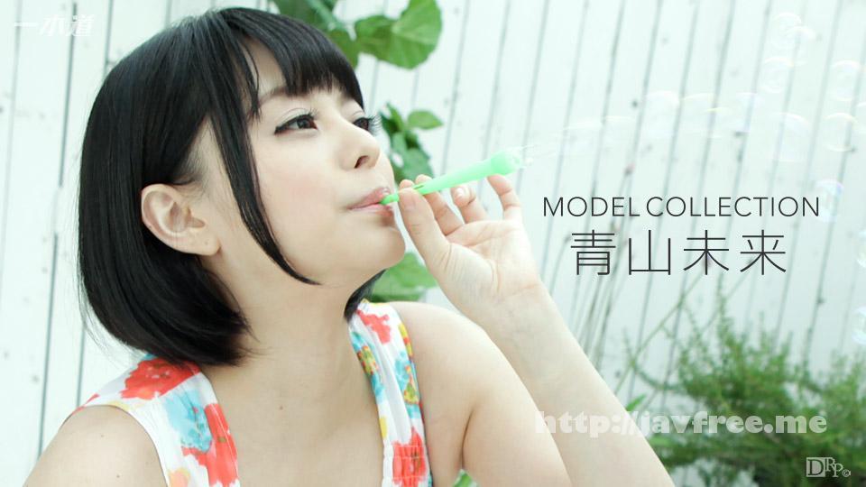 一本道 081316_361 モデルコレクション 青山未来