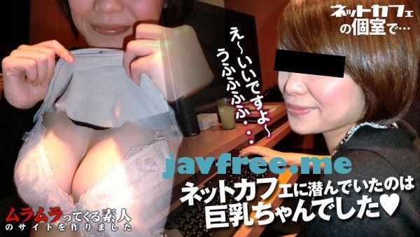 muramura 720 ネットカフェで暇つぶし中Eカップ女子大生の個室に突然おじゃまします! ひとみ Muramura Hitomi