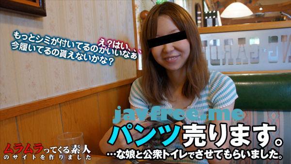 Muramura 731 生パンティ売買の実態!ちゃんと汚れてないと突き返し今履いているパンティを頂きます!謝礼も出してさらに本番まで 園田広美 Muramura