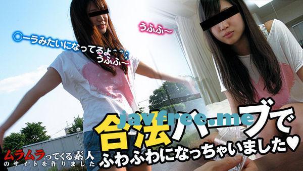 muramura 732 初めての合法ハーブ体験でふわふわになっちゃいました 相川奈美 Muramura