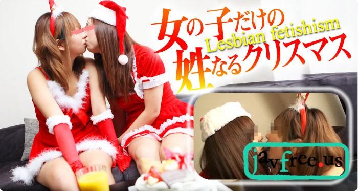 コスプレ1000人斬り 111223yuria kiyoka レズフェティシズム~女の子だけの姓なるクリスマス~ ユリア キヨカ Yuria kiyoka 1000giri