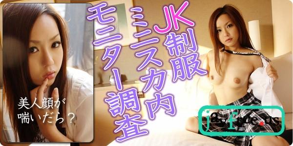 コスプレ1000人斬り 110627yuna Jk制服ミニスカ内モニター調査 1000giri