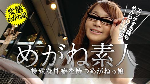 天然むすめ 021012 01 めがね素人 ~特殊な性癖を持つめがねっ娘~ 沢田美奈子 沢田美奈子 天然むすめ 10musume
