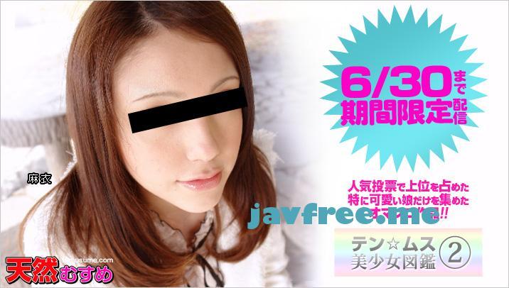 天然むすめ 062013 01 テン☆ムス 美少女図鑑2 天然むすめ 10musume