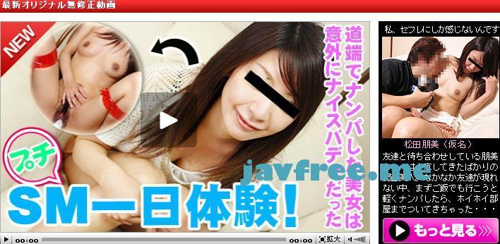 天然むすめ 092012 01 清楚な素人娘とプチSM 松田朋美  松田朋美 天然むすめ 10musume