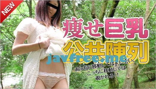 天然むすめ 120112 01 スレンダー巨乳ちゃんの猥褻物陳列 天然むすめ 前田こずえ 10musume