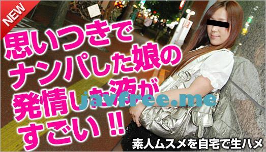 天然むすめ 120712 01 情した白濁マンコの娘 水谷由紀 天然むすめ 10musume