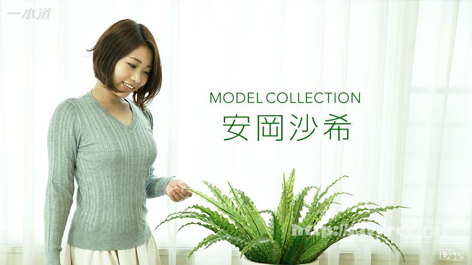 一本道 110516 421 モデルコレクション 安岡沙希 安岡沙希 一本道 1pondo