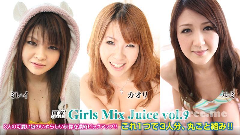 カリビアンコム プレミアム 110614 996 Girls Mix Juice vol.9 ルミミレイカオリ caribpr