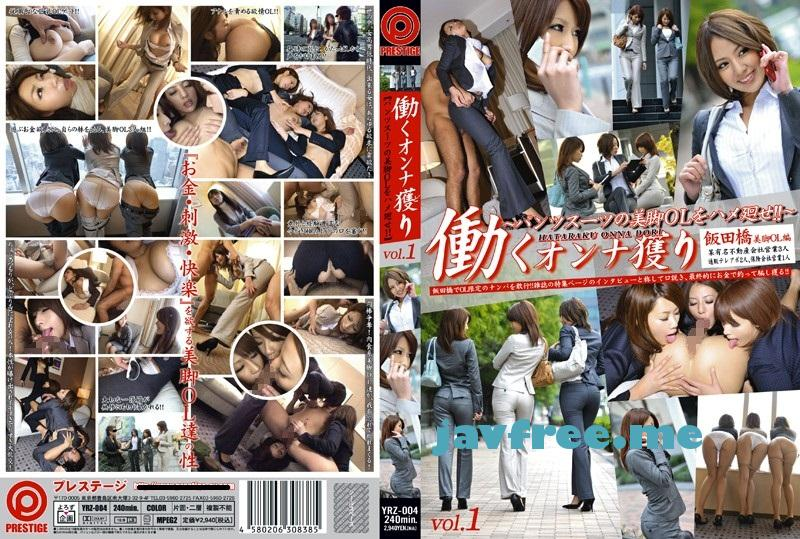 [HQ][YRZ 004]Done female catch [  HAME turn a beautiful leg clerical worker of a pantsuit! !,], vol.1 YRZ