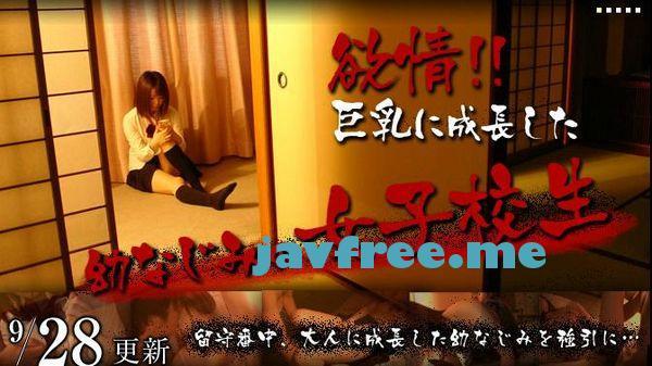 Mesubuta 120928 560 01 欲情!!巨乳に成長した幼なじみの女子校生 Mesubuta