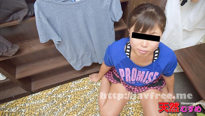 天然むすめ 10musume 122915_01 剃毛娘のオマンコは精子まみれ 若宮みさこ