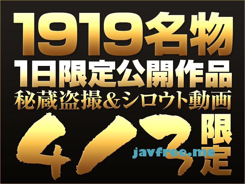 1919gogo 5894 1日限定公開激ヤバ作品4月3日 1919gogo