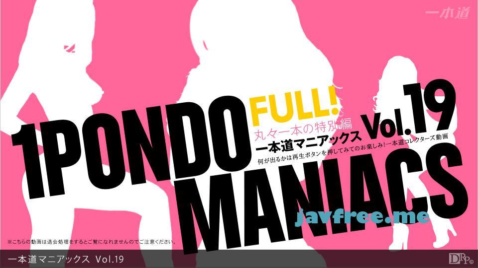 一本道 011613 001 お宝女優 「一本道マニアックス Vol.19 FULL!」 一本道 お宝女優 1pondo