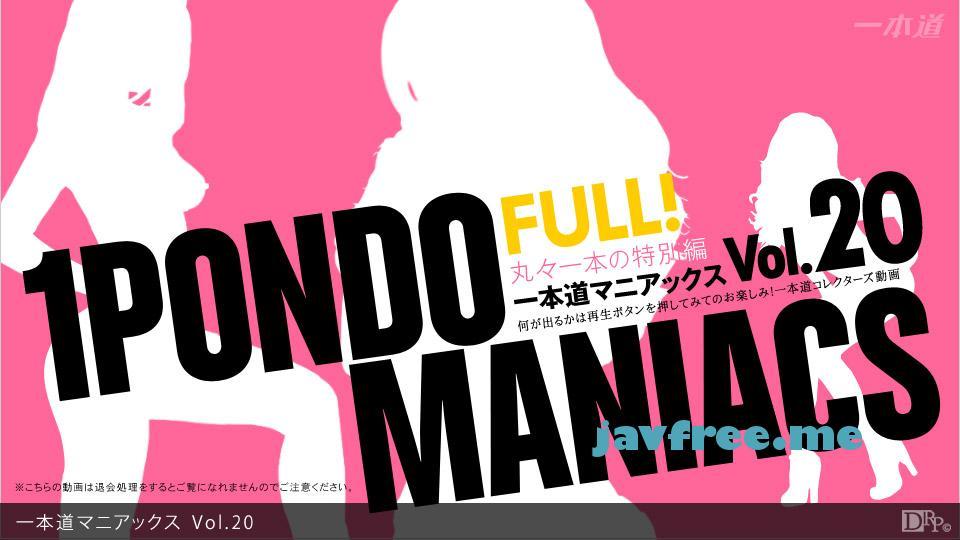 一本道 012313 001 お宝女優「一本道マニアックス Vol.20 FULL!」 一本道 お宝女優 1pondo