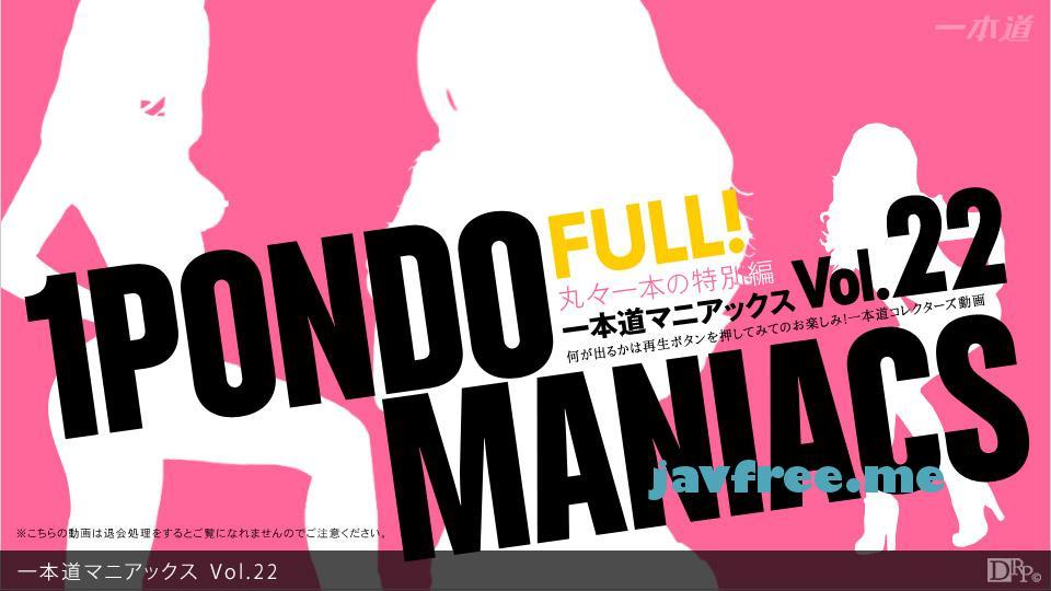 一本道 020913 001 お宝女優 「一本道マニアックス Vol.22 FULL!」 一本道マニアックス 一本道 お宝女優 1pondo
