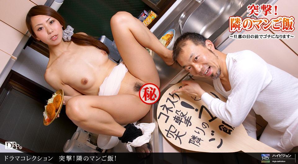 一本道 021811 033 西川みずほ 「突撃!隣のマンご飯!」 西川みずほ 一本道 1pondo