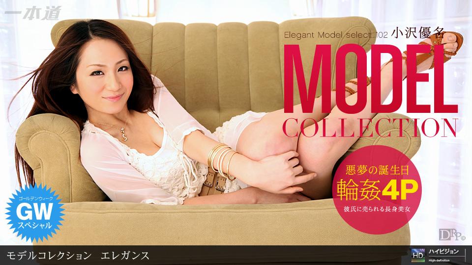 一本道 042911 083 小沢優名「Model Collection select...102 エレガンス」 小沢優名 一本道 1pondo