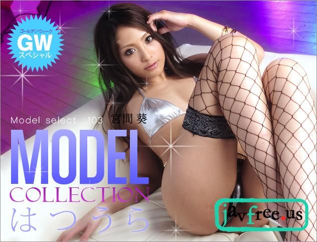 一本道 050511 087 宮間葵 「Model Collection select...103 グラビア」 宮間葵 一本道 1pondo