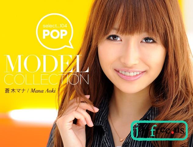 一本道 060311 107 蒼木マナ 「Model Collection select...104 ポップ」 蒼木マナ 一本道 Model Collection 1pondo
