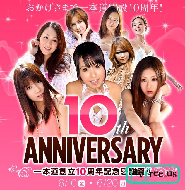 一本道 061011 112 小沢優名 「十年恋」 一本道創立10周年記念動画 小沢優名 一本道 1pondo