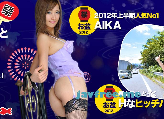 一本道 081412 405 AIKA 「豪快爽快中出し青姦」 一本道 Aika 1pondo