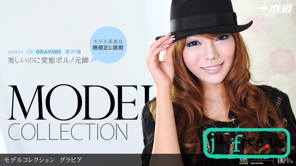 一本道 082711 164 愛沢蓮 「Model Collection select...106 グラビア」  愛沢蓮 一本道 1pondo