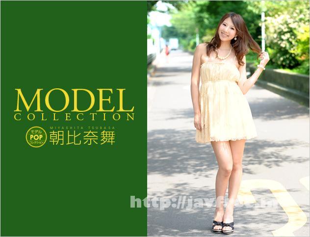 一本道 083013 653 朝比奈舞「モデルコレクション ポップ 朝比奈舞」 朝比奈舞 一本道 1pondo