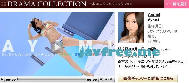 一本道 083112 418 Ayami 「めっちゃしたいねん!」 一本道 Ayami 1pondo